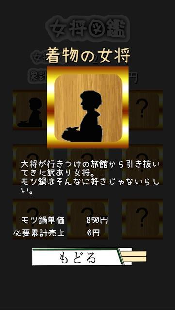MOTU Season1 〜モツの叫ぶ夜〜のスクリーンショット_5