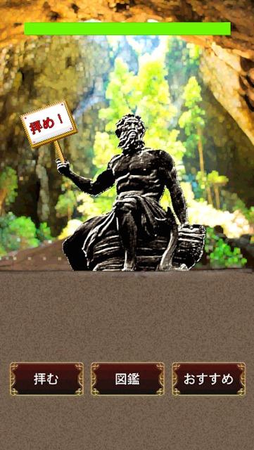 神降臨!おまえらのパワースポット〜人生編〜のスクリーンショット_3