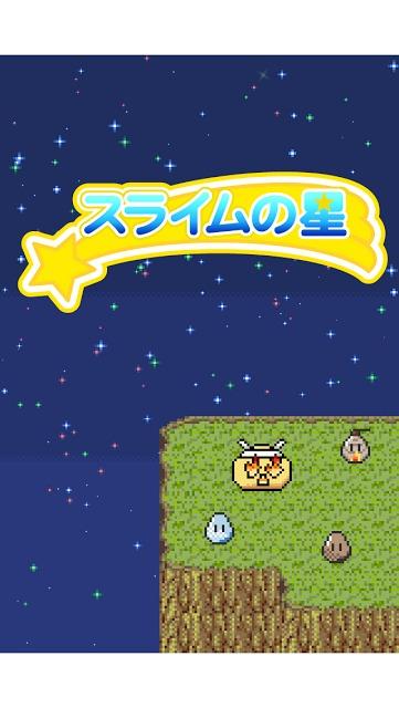 スライムの星 -放置型育成ゲーム-のスクリーンショット_5