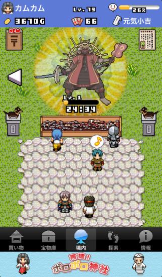 再建! ボロボロ神社 -放置型経営シミュレーション-のスクリーンショット_2