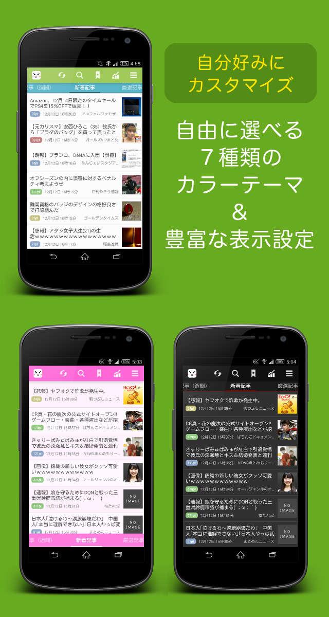 最強2chまとめアプリ「まとメイト」のスクリーンショット_2
