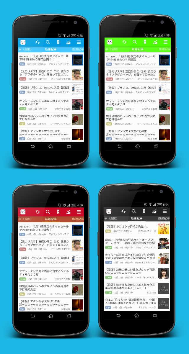 最強2chまとめアプリ「まとメイト」のスクリーンショット_3