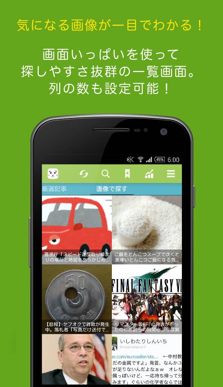 最強2chまとめアプリ「まとメイト」のスクリーンショット_4