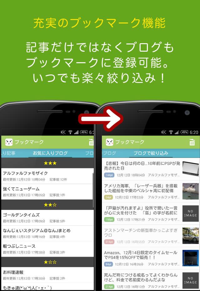最強2chまとめアプリ「まとメイト」のスクリーンショット_5