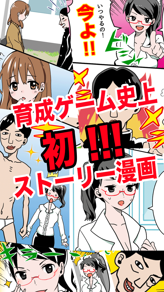 淡すぎる!青春筋肉物語〜もやしくん奮闘記〜のスクリーンショット_3