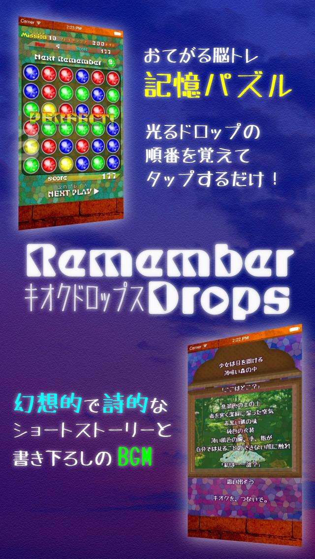 キオクドロップスのスクリーンショット_1