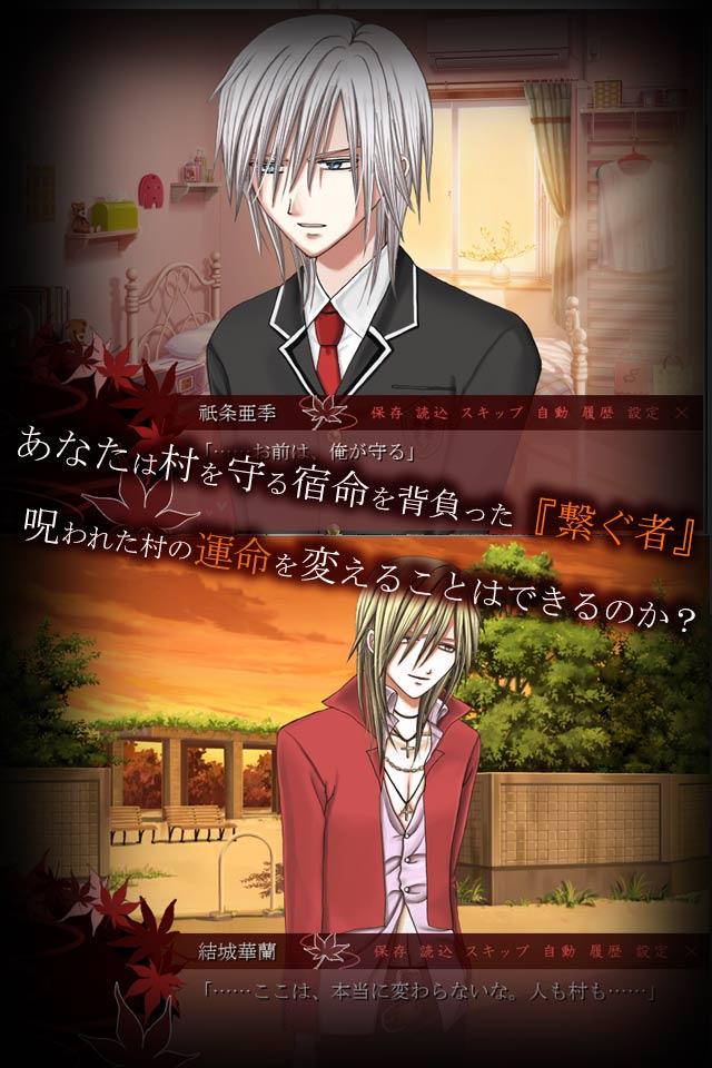 紅に染まる~和風ファンタジー乙女ゲーム・恋愛ゲームのスクリーンショット_2