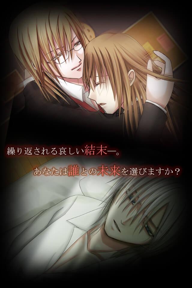 紅に染まる~和風ファンタジー乙女ゲーム・恋愛ゲームのスクリーンショット_4