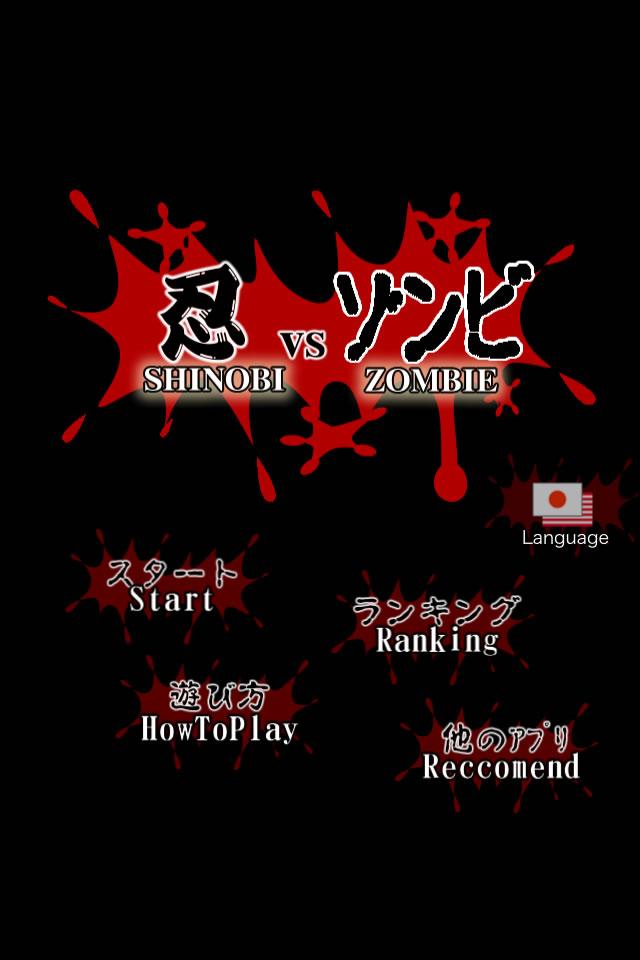 忍 vs ゾンビのスクリーンショット_1