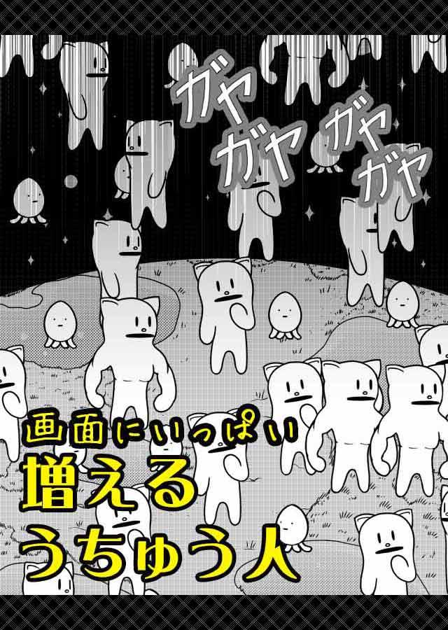 脱出宇宙~新感覚パズル&放置シミュレーション~のスクリーンショット_2