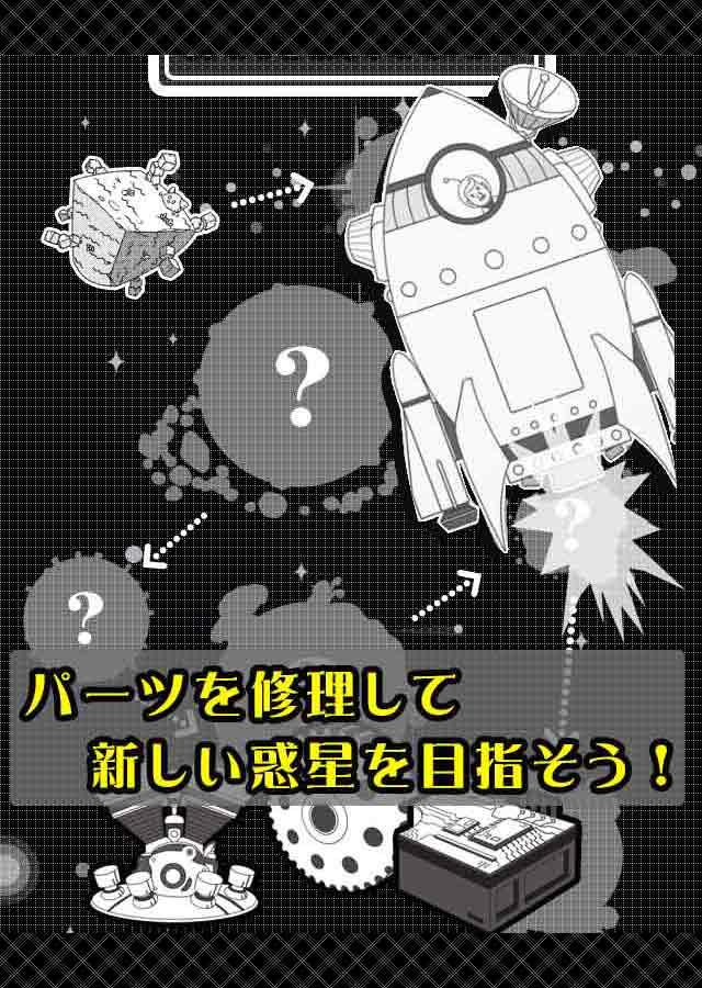 脱出宇宙~新感覚パズル&放置シミュレーション~のスクリーンショット_5