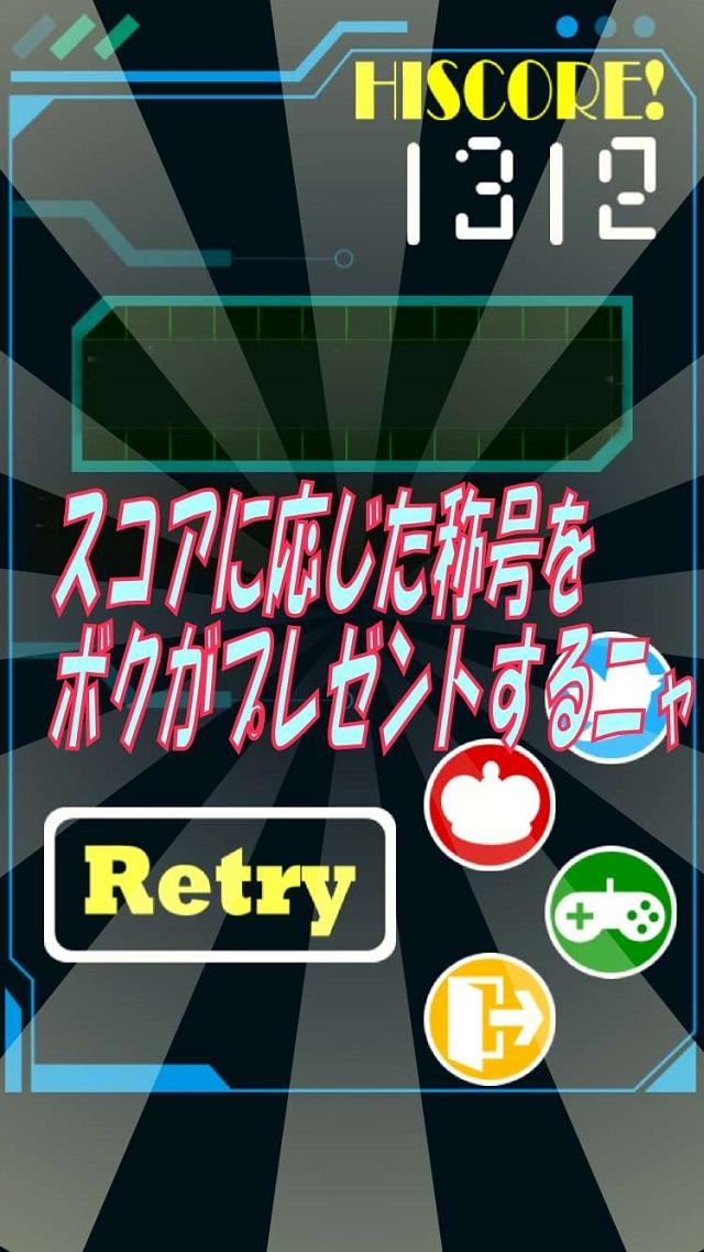 近未来的加速遊戯 ブリキねこ2048のスクリーンショット_4