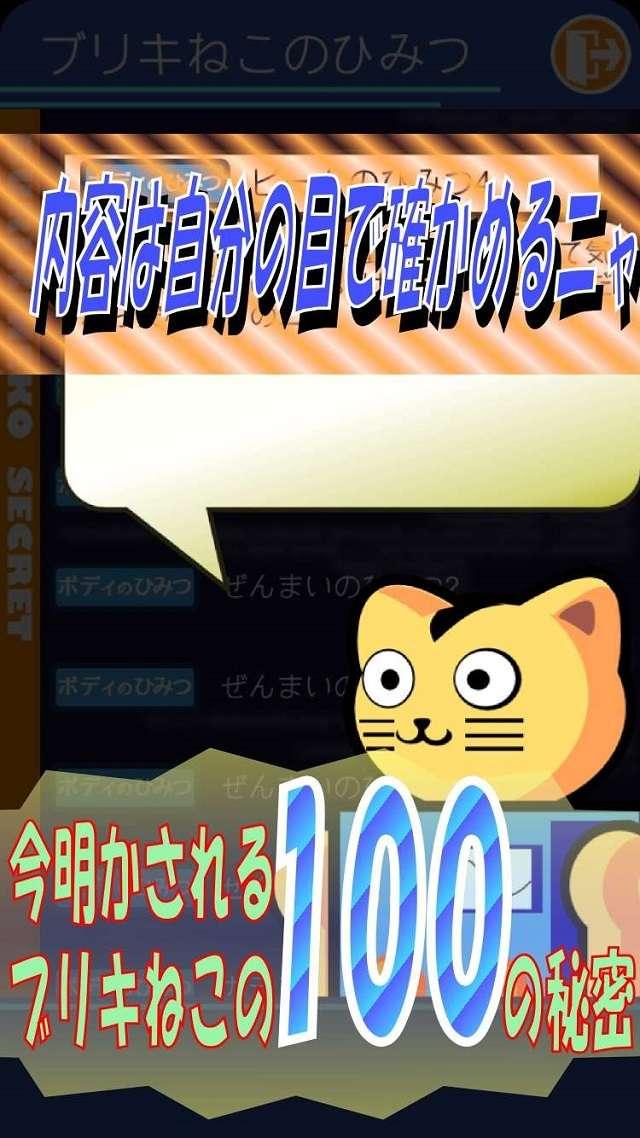 近未来的加速遊戯 ブリキねこ2048のスクリーンショット_5