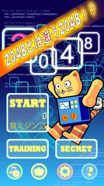 ブリキねこ2048 近未来的加速遊戯のスクリーンショット_1
