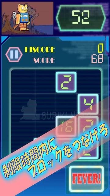 ブリキねこ2048 近未来的加速遊戯のスクリーンショット_2