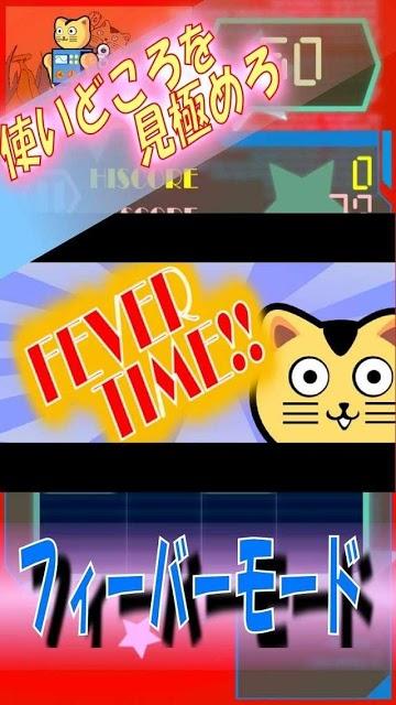 ブリキねこ2048 近未来的加速遊戯のスクリーンショット_3