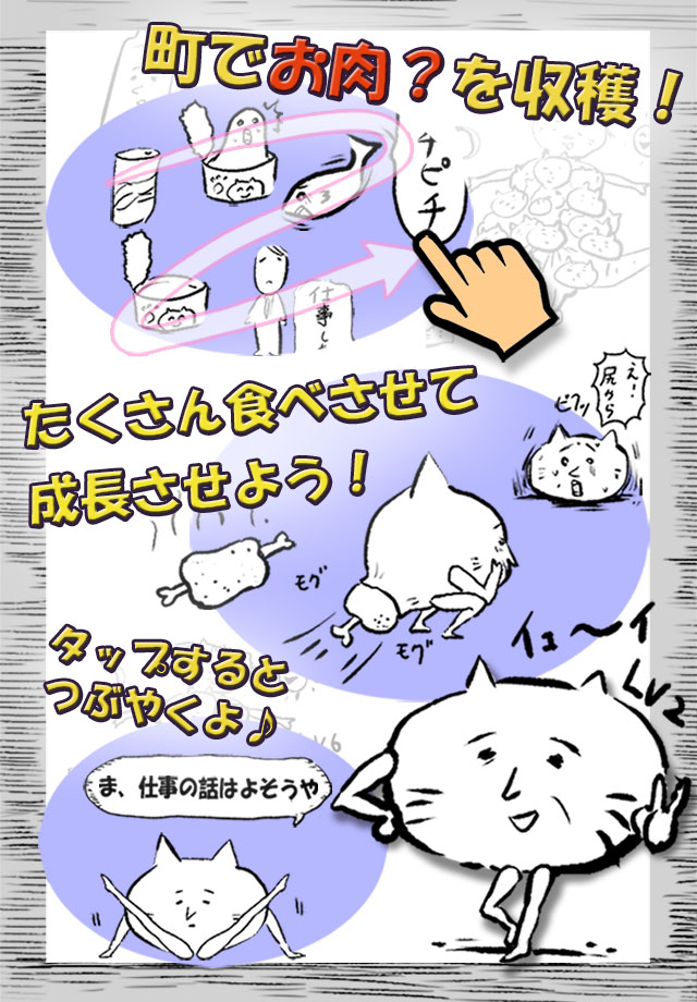 寄生猫おじさんのスクリーンショット_2
