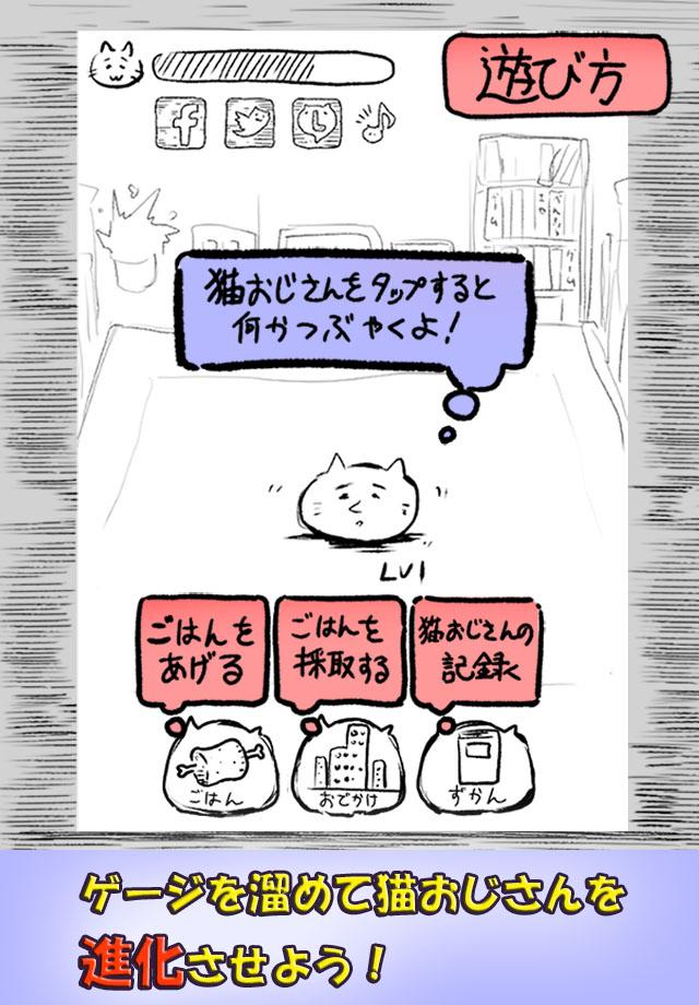 寄生猫おじさんのスクリーンショット_4