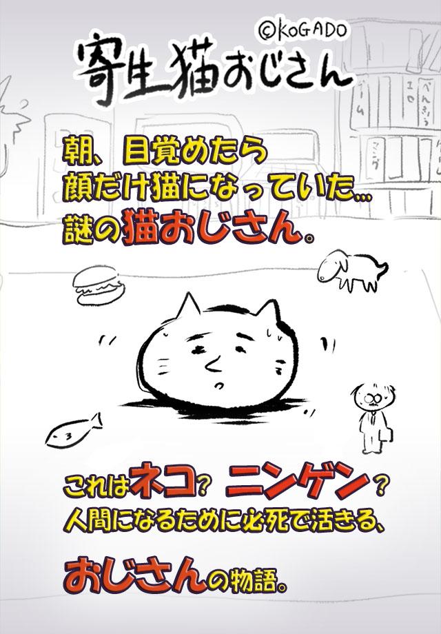 寄生猫おじさんのスクリーンショット_1