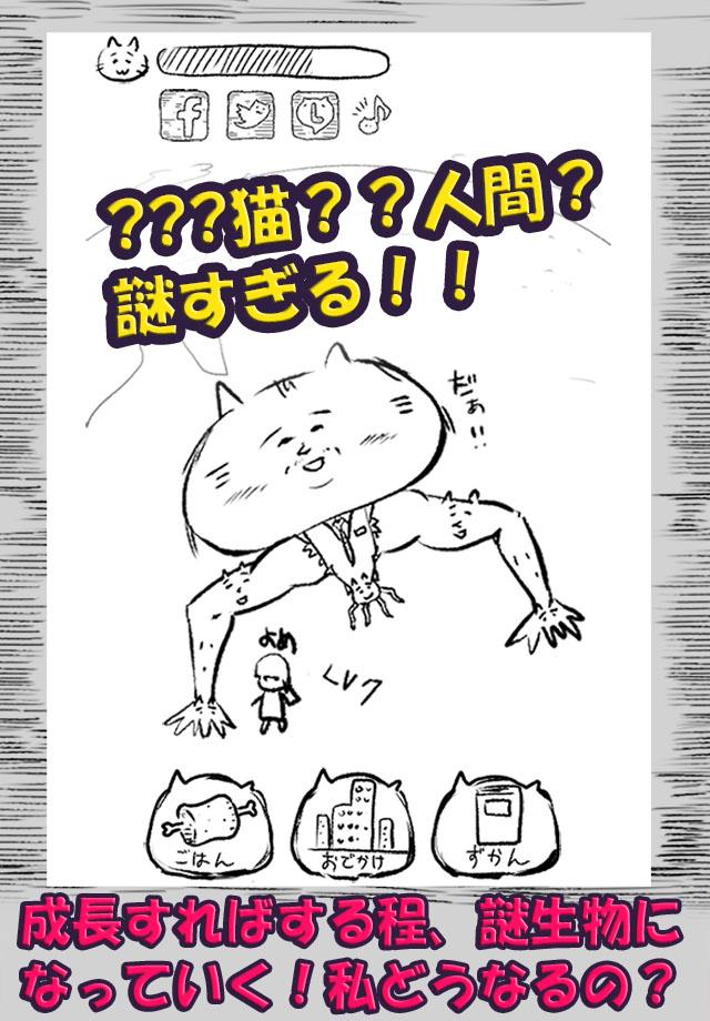 寄生猫おじさんのスクリーンショット_3