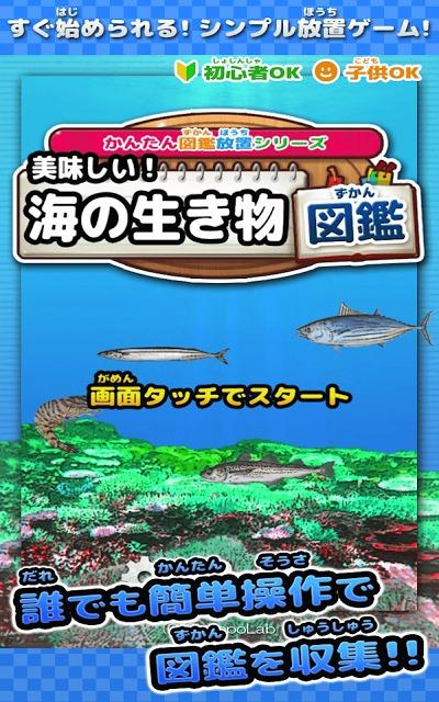 美味しい!海の生き物図鑑 ~かんたん図鑑放置シリーズ~のスクリーンショット_3