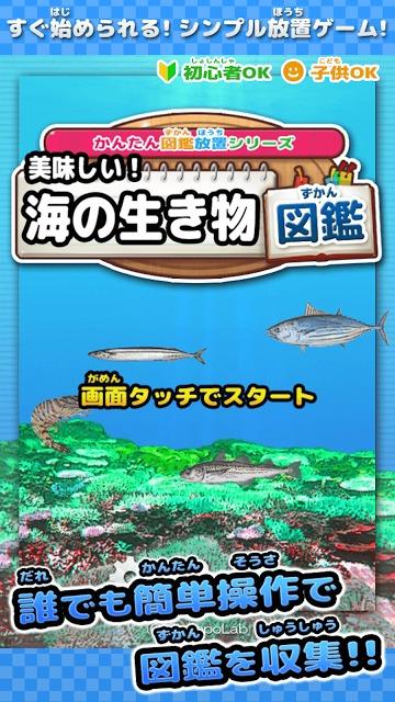 美味しい!海の生き物図鑑 ~かんたん図鑑放置シリーズ~のスクリーンショット_5