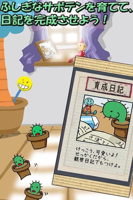 ふしぎな育成ゲーム『さぼてん観察日記』のスクリーンショット_2