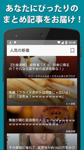 2chまとめBoxのスクリーンショット_1