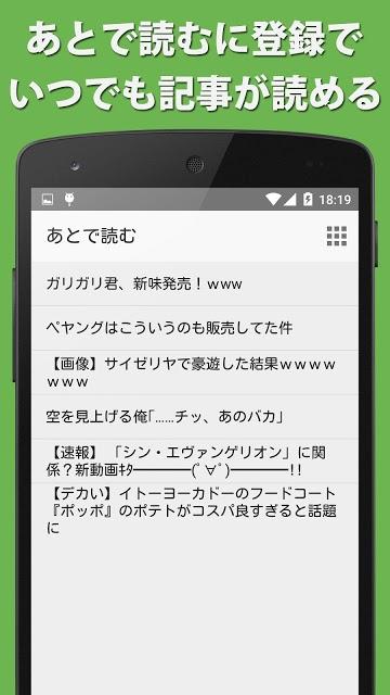 2chまとめBoxのスクリーンショット_3