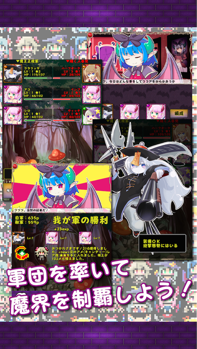 魔界フロンティア!〜ゆるゆるもんむす放置型RPGのスクリーンショット_2