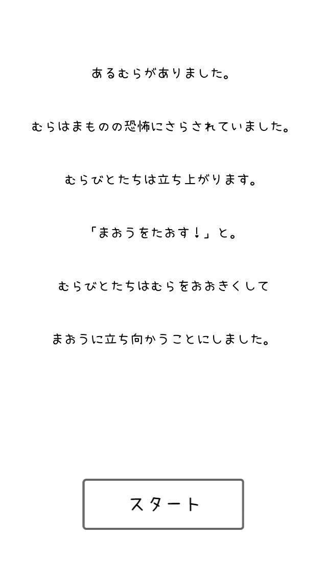 むらびとのスクリーンショット_1