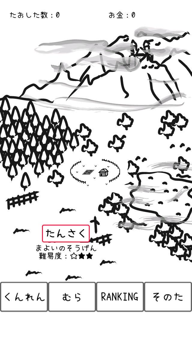 むらびとのスクリーンショット_3