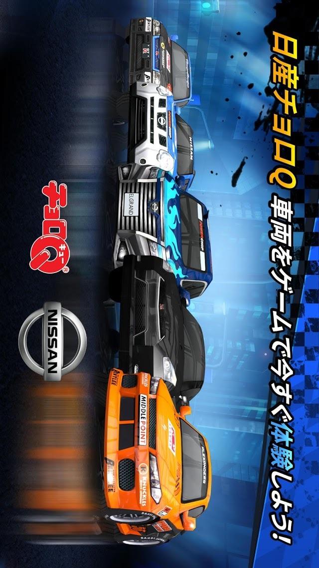 ミニモ【Mini Motor WRT with チョロQ】のスクリーンショット_5