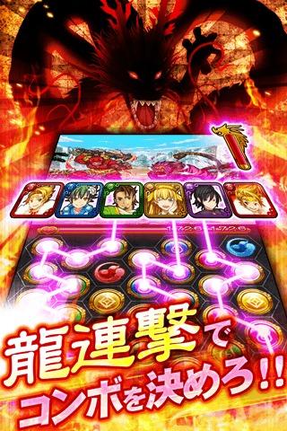 超龍脈!ドラゴンライン ~天竺への道~のスクリーンショット_4