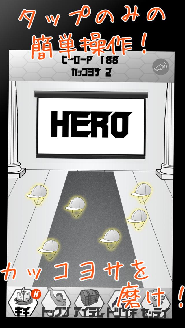 俺がヒーロー!?その結果wwwのスクリーンショット_2