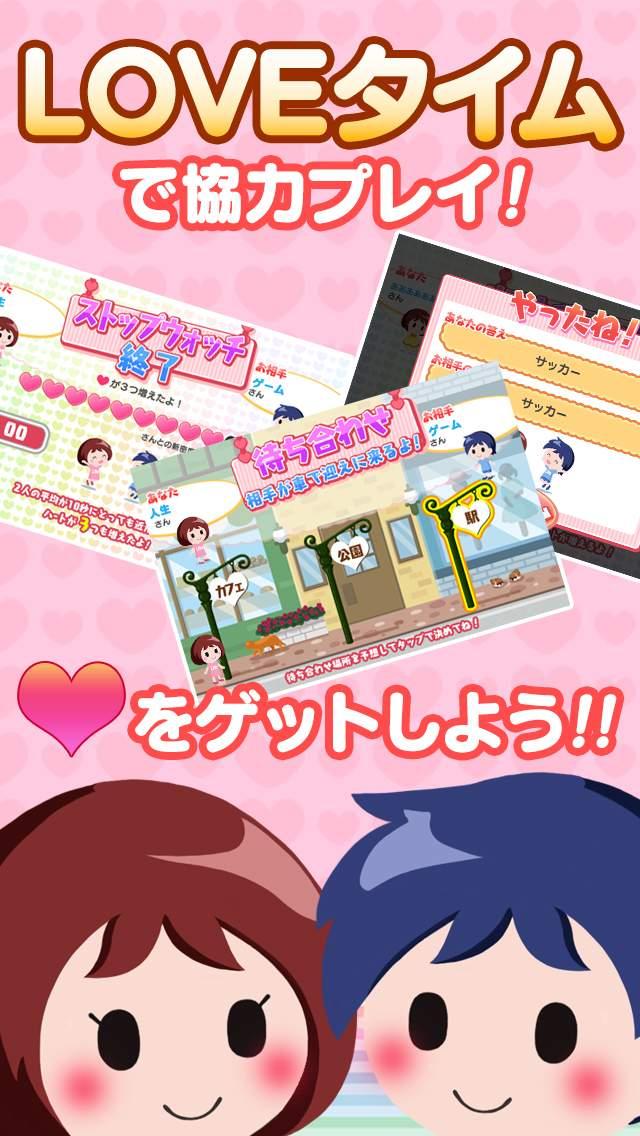 人生ゲーム 恋のルーレット編のスクリーンショット_4
