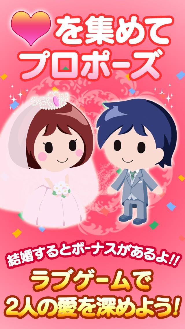 人生ゲーム 恋のルーレット編のスクリーンショット_5