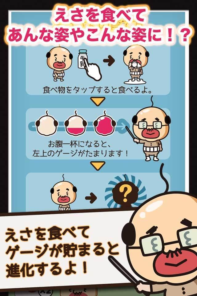 OYAJI☆ ~いぃじゃないのぉ~のスクリーンショット_3