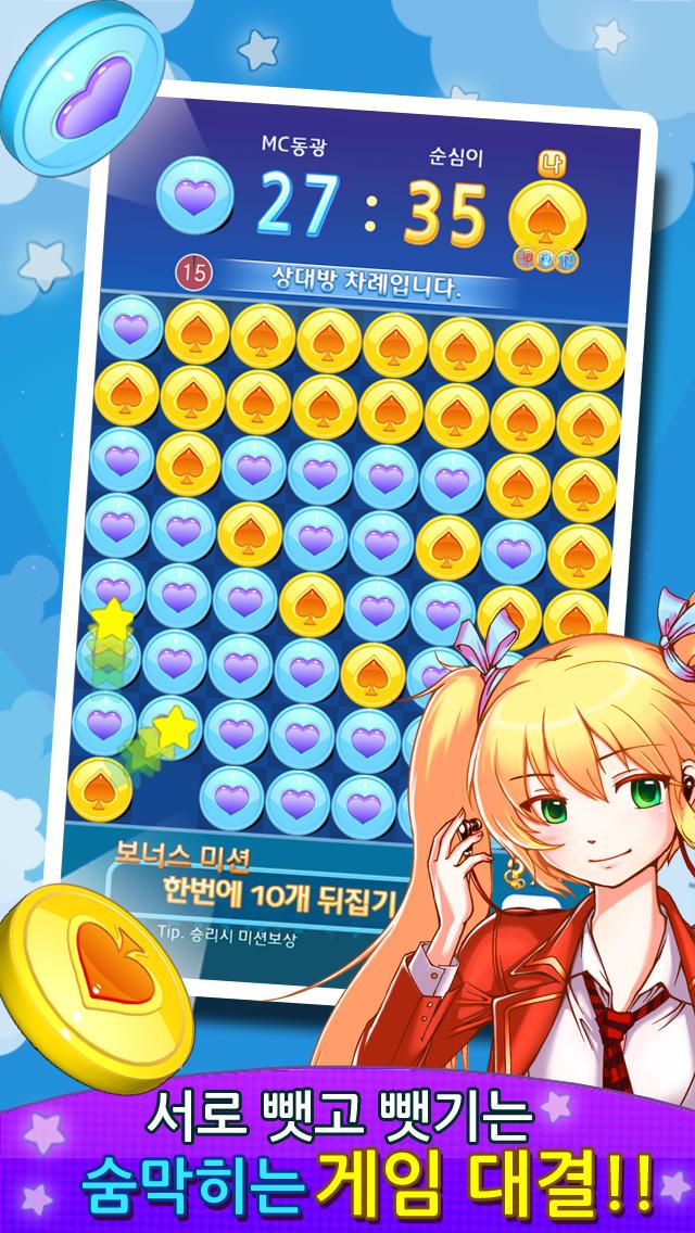 전국제패리버시 for Kakaoのスクリーンショット_2