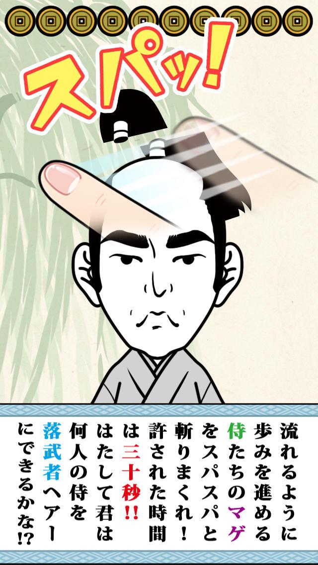 侍ハンターのスクリーンショット_1