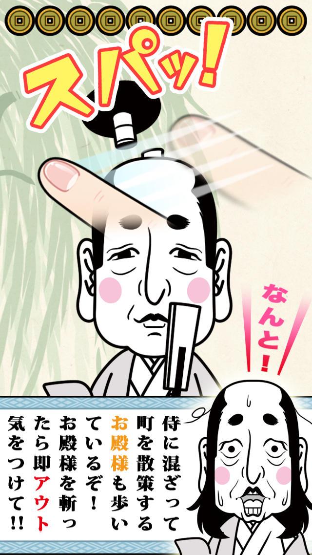 侍ハンターのスクリーンショット_2