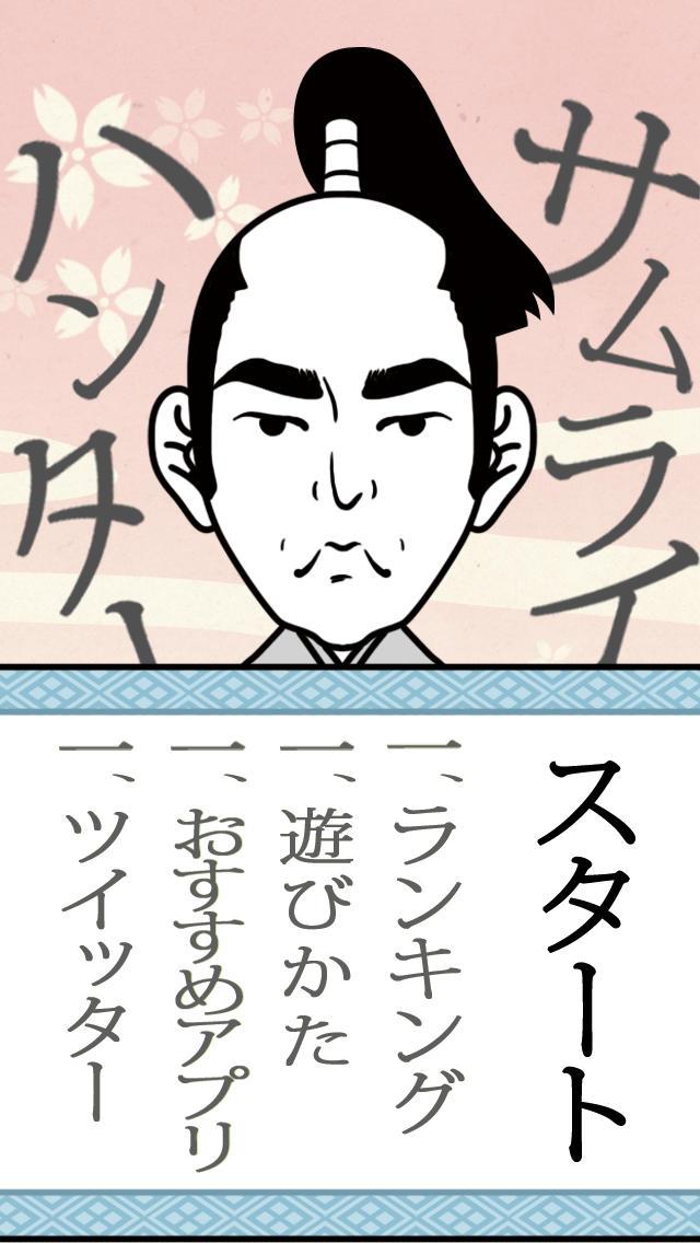 侍ハンターのスクリーンショット_4