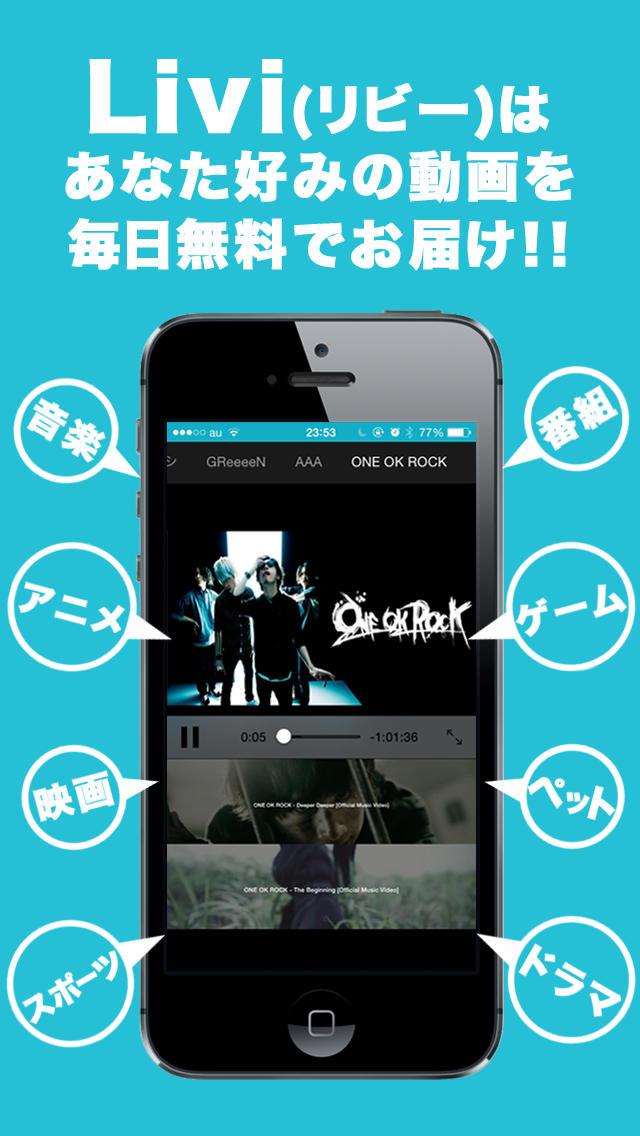 Livi-あなたの好きな動画だけを毎日お届けする無料動画アプリ。アーティストやアイドルからスポーツやペット、アニメまで話題な動画をチェック!のスクリーンショット_1