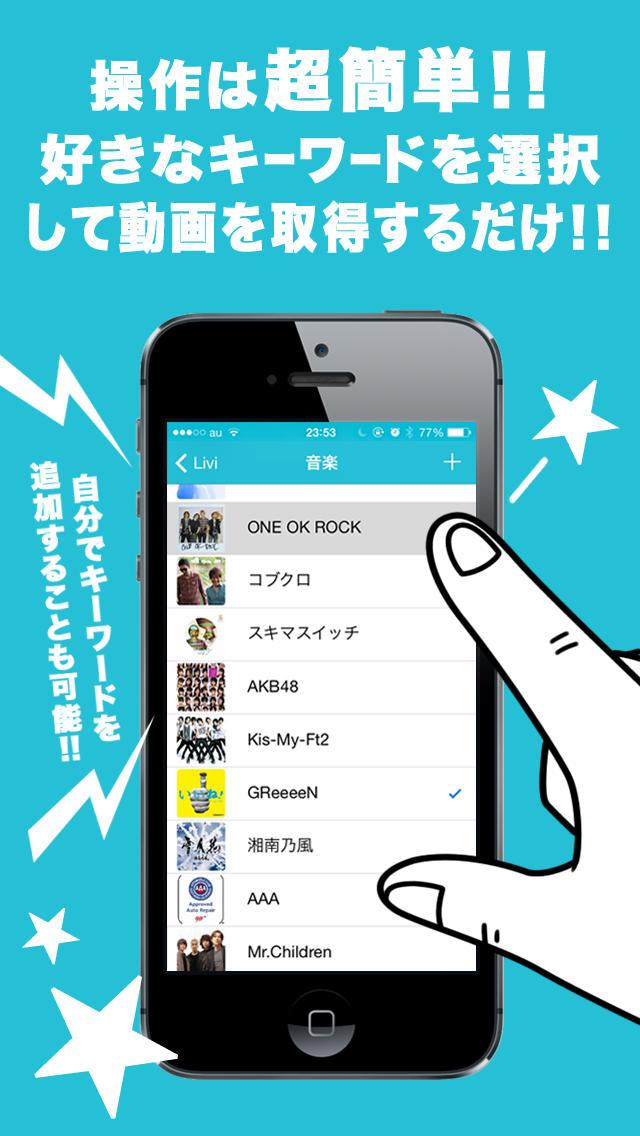 Livi-あなたの好きな動画だけを毎日お届けする無料動画アプリ。アーティストやアイドルからスポーツやペット、アニメまで話題な動画をチェック!のスクリーンショット_2