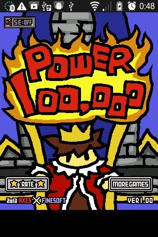 100,000パワーのスクリーンショット_1