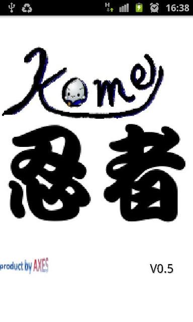 Kome忍者のスクリーンショット_1
