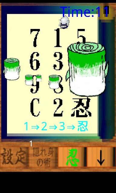 Kome忍者のスクリーンショット_4