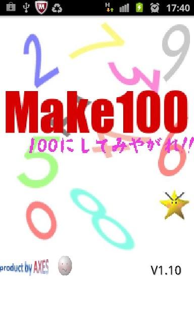 Make100 100にしてみやがれ!!のスクリーンショット_1
