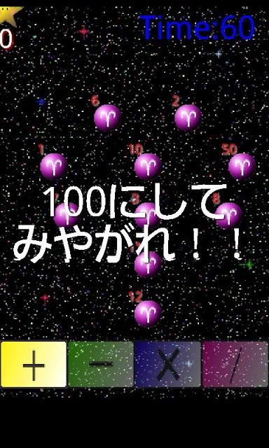 Make100 100にしてみやがれ!!のスクリーンショット_3