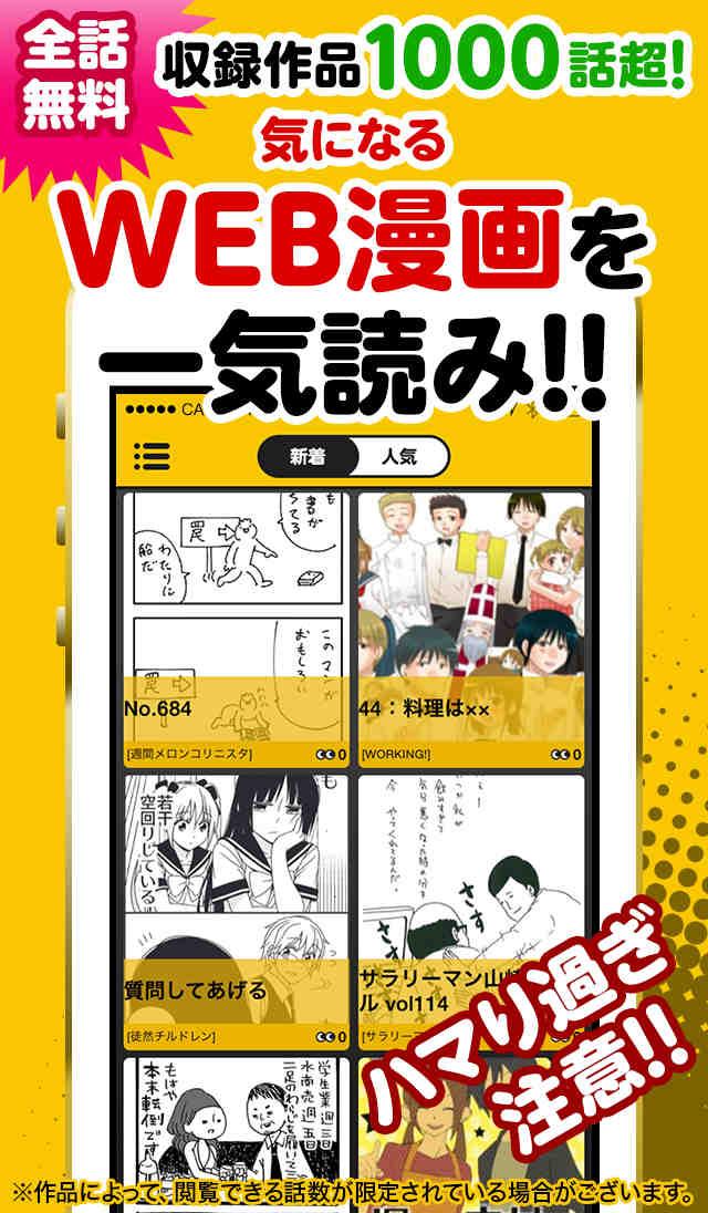 [全話無料]漫画中毒WEBコミック読み放題のスクリーンショット_1